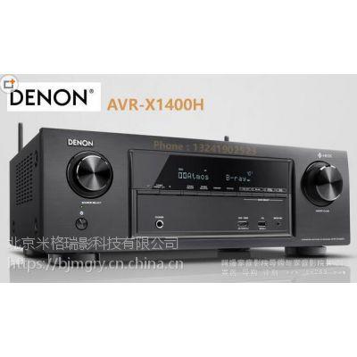 供应天龙功放AVR-X1400H 7.2声道AV环绕声功放 新产品上市