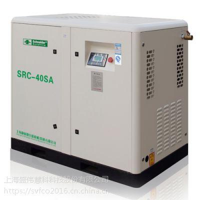 直联螺杆空压机SRC-40SA