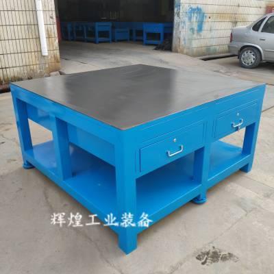 辉煌 HH-009 深圳直销钢板工作台模具维修台钳工桌检测台钢板工作台