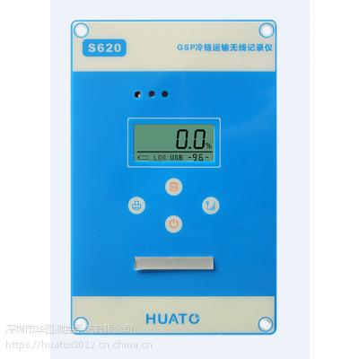 无线蓝牙打印 远程报警温湿度记录仪,S620