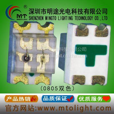 0805黄绿双色细分光大芯片明途光电