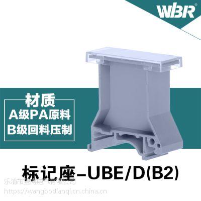 望博UBE/D(2B)接线端子标记座成套接线端子菲尼克斯同款,厂家特价直销,量大从优