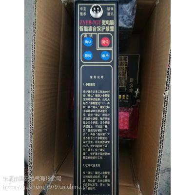 供应ZYFB-7DT微电脑智能低压馈电保护装置