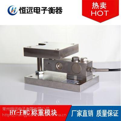 营口化工称重设备优质称重模块厂家安装调试