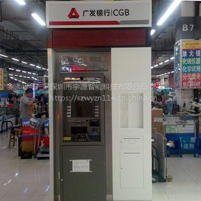 供应宇源智能A-067高品质商场自助银行大堂式atm防护罩|离行式ATM机罩