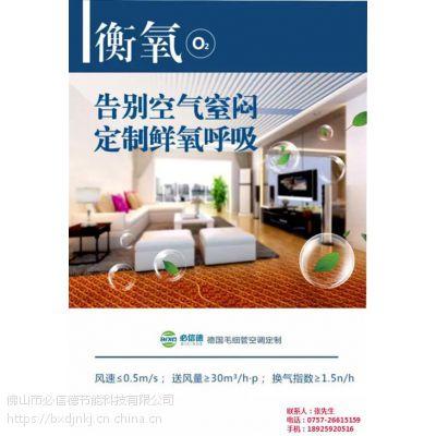 广州中央空调|必信德节能科技(优质商家)