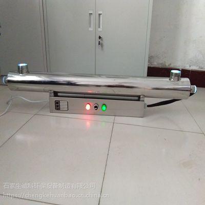 冀诚科牌UV紫外线消毒器CK-ZX-80w二次供水设备配套必备