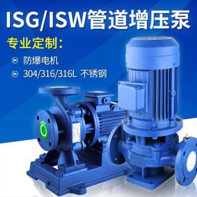 单级立式管道泵高温液体和其他化学流体ISG65-160 4kw离心管道泵