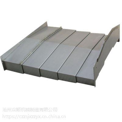 数控机床导轨防护罩 加工中心不锈钢板防护罩 钢制伸缩式护板