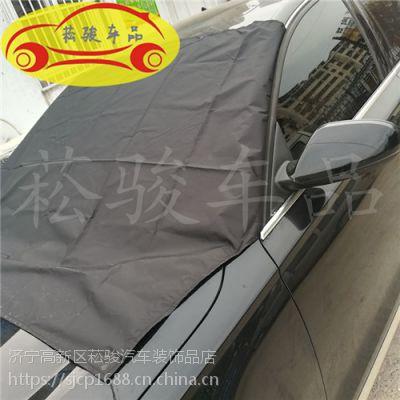 冬季汽车前档玻璃防雪罩磁性遮阳挡两用隔热防晒遮霜半车衣