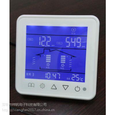 600系列新风控制器WIFI端口选配RS484激光+旁通厂家直供可贴牌