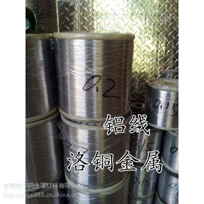 现货促销 0.2 0.25 0.3 0.4mm铝线 5154铝镁合金线 饰品铝线