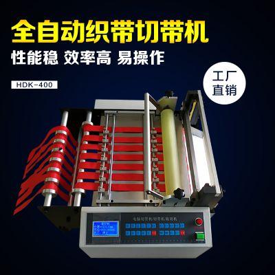 厂家直销微电脑裁切机全自动拉链切链机丝带切割机布条织带裁剪机器