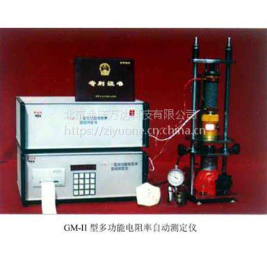 金洋万达/GM-II型多功能电阻率自动测定仪