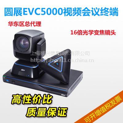 AVer圆展EVC5000视频会议 高性价比 含增票 三年质保