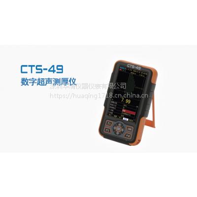 CTS-49测厚仪