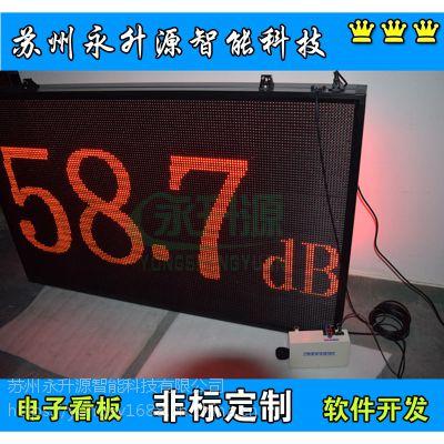 苏州永升源半户外LED双面显示噪音屏 工业噪声环境粉尘扬尘监测屏 电子看板