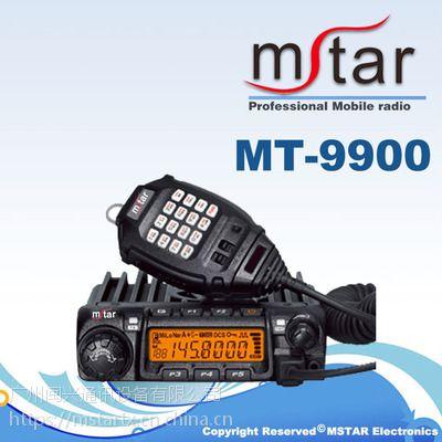 厂家火热批发MSTAR 对讲车载台 MT9900 60W大功率