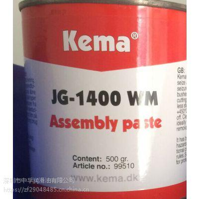丹麦KEMA HTS-1400_防卡不锈钢油膏生产厂家