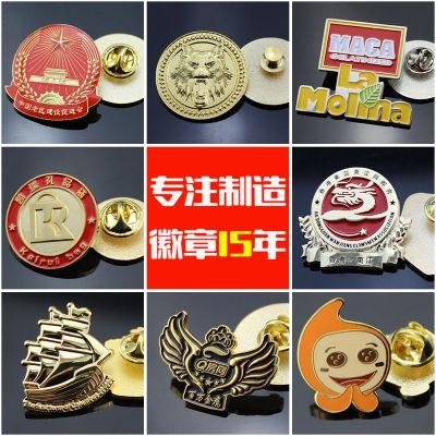 深圳徽章制造商 广东徽章制造厂家 哪里可以定做徽章胸章