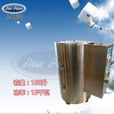 上海新宁NP150-15中央电热水器150升/15千瓦热水器