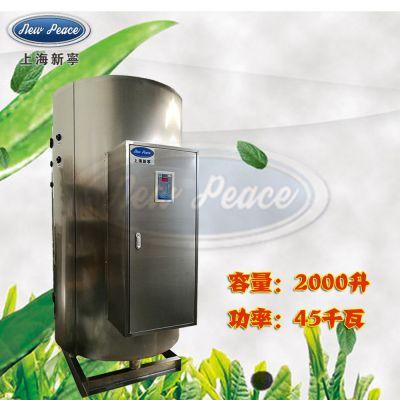 工厂销售容积2吨功率45000瓦大容量电热水器电热水炉