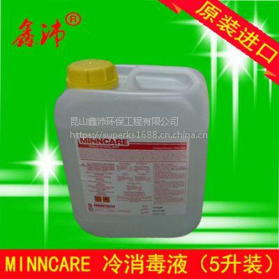 供应上海嘉定松江浦东 美国进口MINNCARE医药及食品行业进口消毒剂