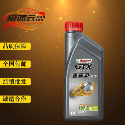 Castrol嘉实多金嘉护 SN 10W-40 合成机油 汽车发动机润滑油 1L