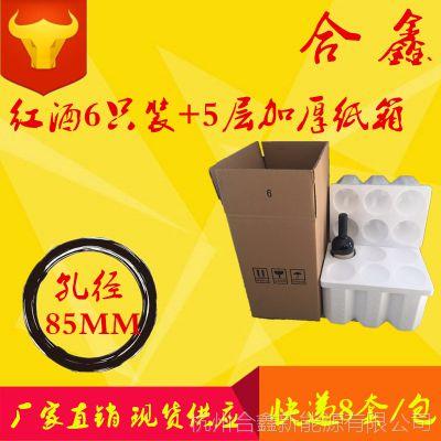 85MM红酒泡沫箱6只装+5层加厚纸箱 快递防摔泡沫包装盒 厂家直销