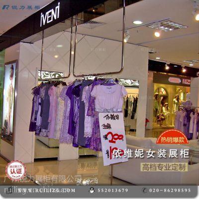 广州锐力展柜 供应高端女装店服装展示道具店面设计定制