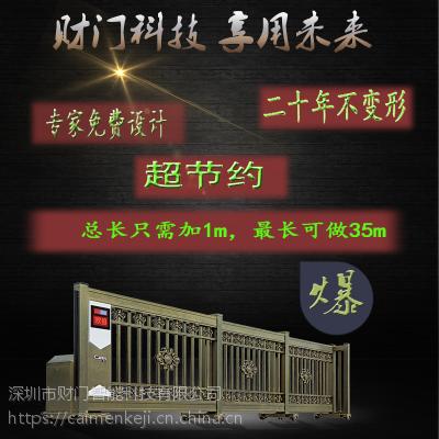 深圳财门直供整套电动无轨伸缩门