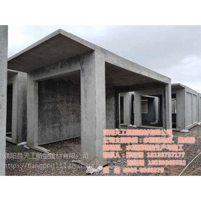 水泥房子多少钱一平、濮阳水泥房子、天工建材(在线咨询)