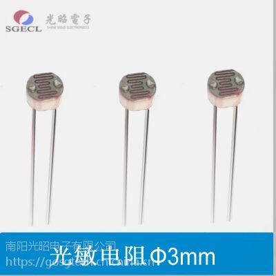 光敏电阻 sg3549 可定制金属壳,贴片,环保型,线束型