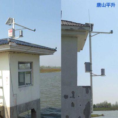 水库一体式水情遥测站/水库监测预警一体站