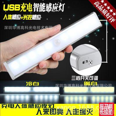 USB led感应灯-衣柜橱柜灯小夜灯-人体红外感应夜灯-10LED夜灯