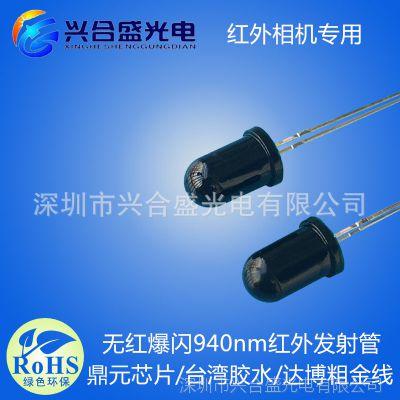 电子光电烟感红外线对管 F5红外线对管