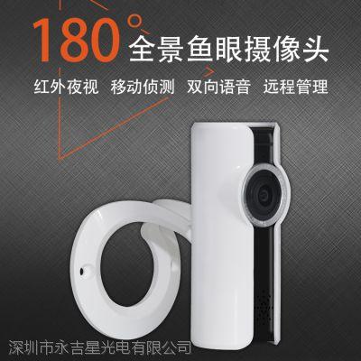 永吉星全景智能监控摄像机 180度手机远程摄像头 智能监控