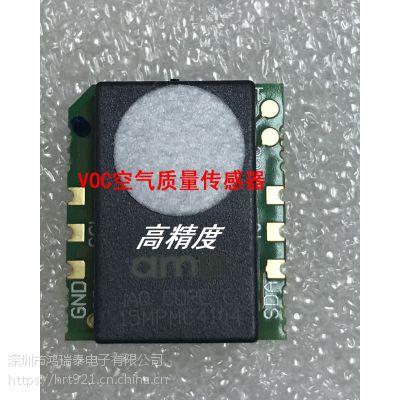 高精度室内空气质量传感器模块IAQ-CORE