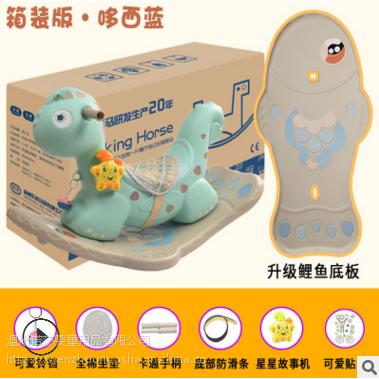 诺莎木马儿童玩具摇摇马 小飞龙 大号加厚塑料带音乐