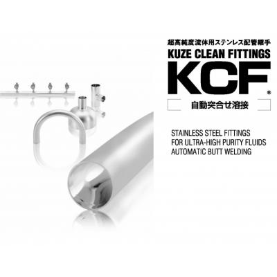 KUZE高纯316L不锈钢EP、BA、AP级管子/管道/管件
