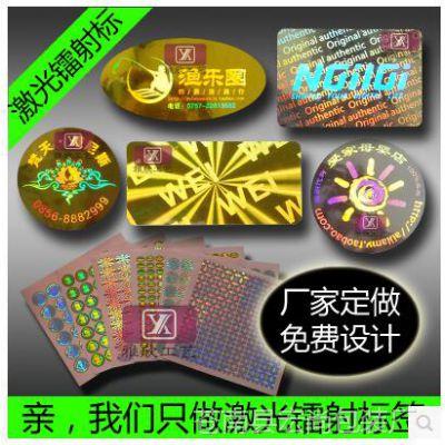 免费设计不干胶标签 全息激光镭射防伪标一次性标贴纸