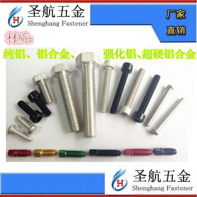 专业生产铝螺丝 铝螺钉 铝螺栓加工厂家