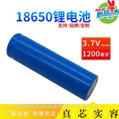正品18650锂电池弘力品牌3.7V1200mAh强光手电筒LED灯喷雾器专用