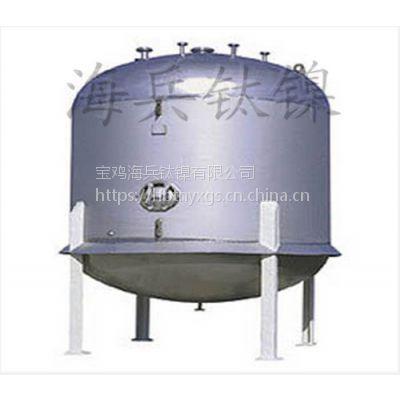 钛设备/压力容器 品牌厂家——宝鸡海兵钛镍