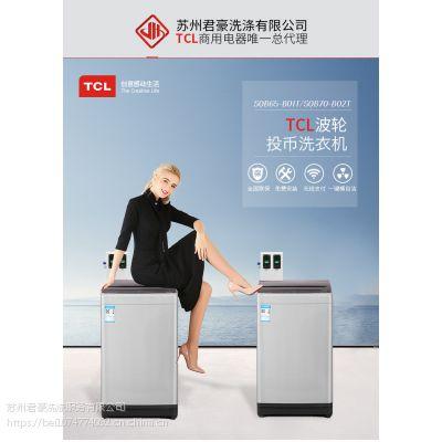 TCL7kg商用无线支付投币刷卡智能波轮自助洗衣机全国联保