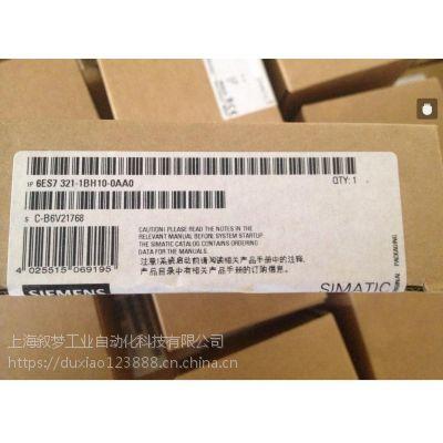 西门子SM321输入模块6ES7 321-1BH10-0AA0