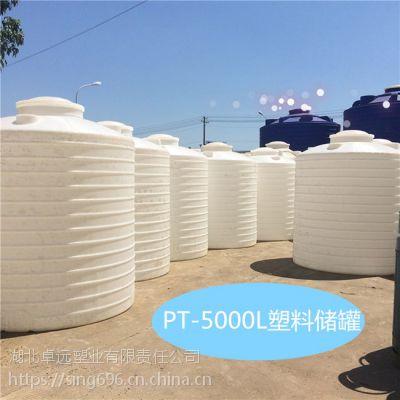 供应【高性价比】5T塑料桶厂家 5T水塔 5T酸碱储罐 5TPE水箱