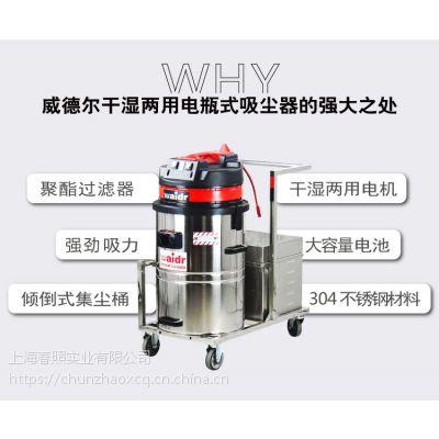 湖北工业用威德尔电瓶式吸尘器WD-60不锈钢吸尘吸水吸尘机推车式