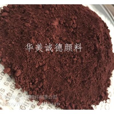 河南华美诚德专业生产氧化铁棕,氧化铁红,氧化铁黄等彩色沥青颜料