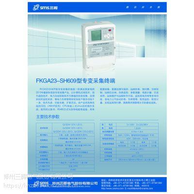 河南专变采集终端标准型号是什么--郑州三晖KGA23-SH609